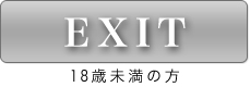 EXIT 18歳未満の方